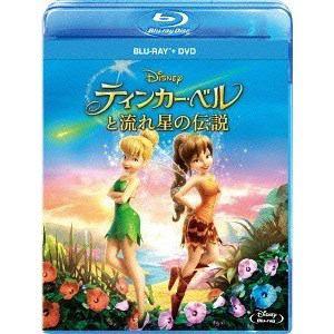 【BLU-R】 ティンカー・ベルと流れ星の伝説 ブルーレイ+DVDセット