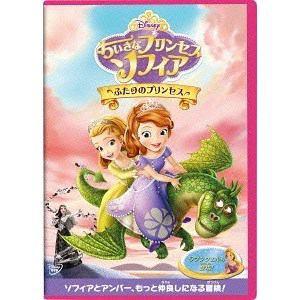 <DVD> ちいさなプリンセス ソフィア / ふたりのプリンセス