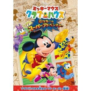 【DVD】ミッキーマウス クラブハウス / ミッキーのスーパーアドベンチャー