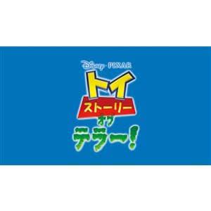 【DVD】トイ・ストーリー・オブ・テラー