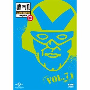 <DVD> 秘密結社 鷹の爪 EX Vol.7