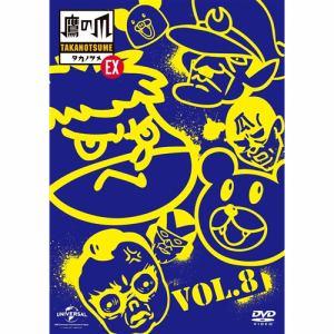 <DVD> 秘密結社 鷹の爪 EX Vol.8