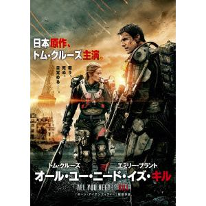 【DVD】オール・ユー・ニード・イズ・キル