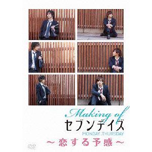 <DVD> Making of セブンデイズ MONDAY→THURSDAY~恋する予感~