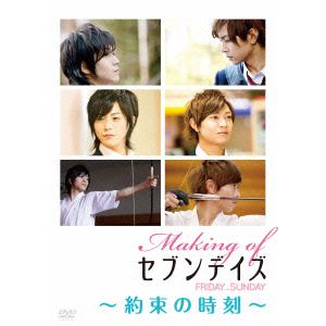 <DVD> Making of セブンデイズ FRIDAY→SUNDAY 約束の時刻