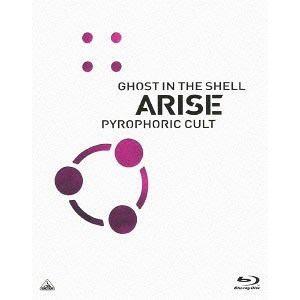 <BLU-R> 攻殻機動隊ARISE PYROPHORIC CULT