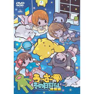 <DVD> うーさーのその日暮らし 覚醒編