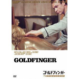 <DVD> 007/ゴールドフィンガー(TV放送吹替初収録特別版)