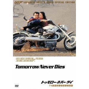 <DVD> 007/トゥモロー・ネバー・ダイ(TV放送吹替初収録特別版)