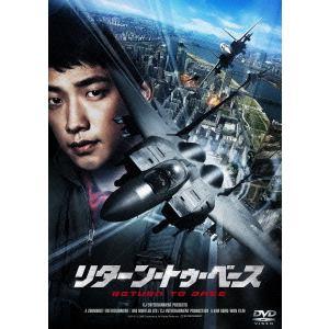 【DVD】リターン・トゥ・ベース スペシャル・プライス