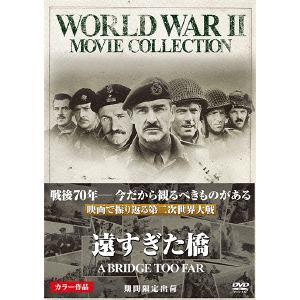 <DVD> 遠すぎた橋
