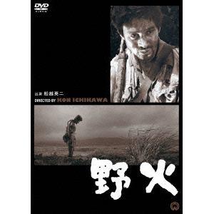 <DVD> 野火