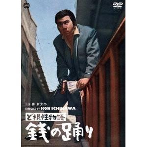 <DVD> ど根性物語 銭の踊り