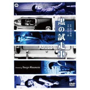 <DVD> 黒の試走車