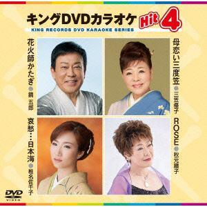 <DVD> 花火師かたぎ/母恋い三度笠/哀愁日本海/ROSE