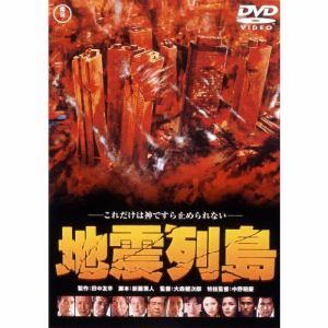<DVD> 地震列島 [東宝DVD名作セレクション]