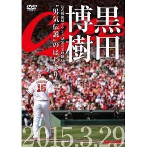 """<DVD> 黒田博樹 公式戦復帰マウンド記念完全収録DVD 『""""男気""""伝説のはじまり~』"""