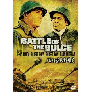<DVD> バルジ大作戦 特別版