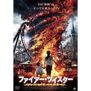 【DVD】 ファイアー・ツイスター