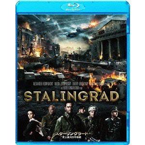 【BLU-R】 スターリングラード 史上最大の市街戦