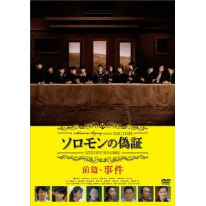 <DVD> ソロモンの偽証 前篇・事件