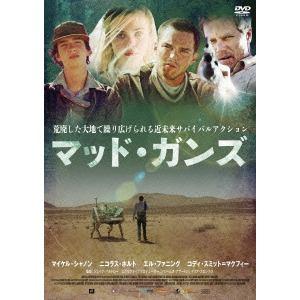<DVD> マッド・ガンズ