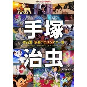 <DVD> 手塚治虫 作品集-京都アニメシアター篇-