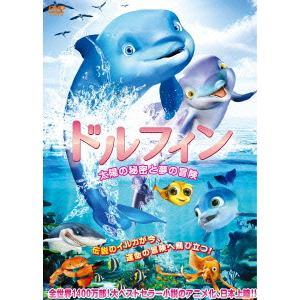 <DVD> ドルフィン 太陽の秘密と夢の冒険