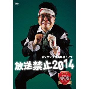 <DVD> カンニング竹山単独ライブ「放送禁止2014」