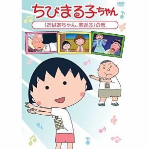 <DVD> ちびまる子ちゃん2015年8月分(1)