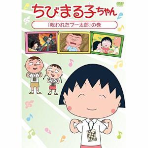 <DVD> ちびまる子ちゃん2015年8月分(2)