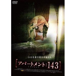 <DVD> [アパートメント:143]