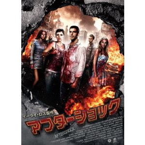 <DVD> アフターショック