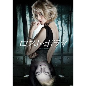 <DVD> ロスト・ボディ
