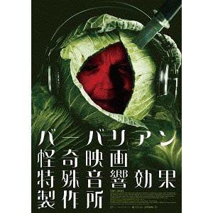 <DVD> バーバリアン怪奇映画特殊音響効果製作所