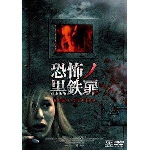 <DVD> 恐怖ノ黒鉄扉
