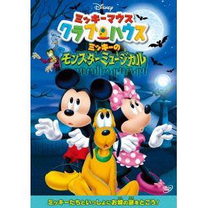 DVD> ミッキーマウス クラブハ...
