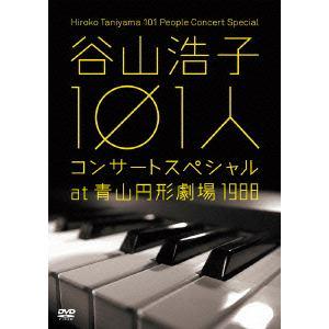 <DVD> 谷山浩子 / 谷山浩子 101人コンサート at 青山円形劇場 1988
