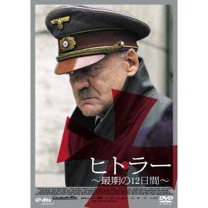 <DVD> ヒトラー ~最期の12日間~ ロング・バージョン