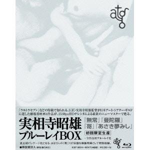 <BLU-R> ATG 実相寺昭雄ブルーレイBOX