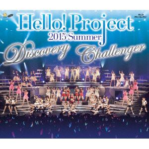 <BLU-R> モーニング娘。/他 / Hello!Project 2015 SUMMER~DISCOVERY・CHALLENGER~完全版