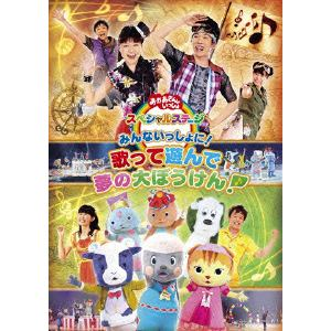 <DVD> おかあさんといっしょ スペシャルステージ みんないっしょに! ~歌って遊んで 夢の大冒険!~