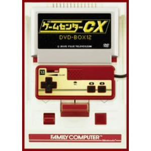 【DVD】ゲームセンターCX DVD-BOX12