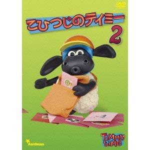 <DVD> こひつじのティミー 2