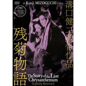 <DVD> 残菊物語 デジタル修復版