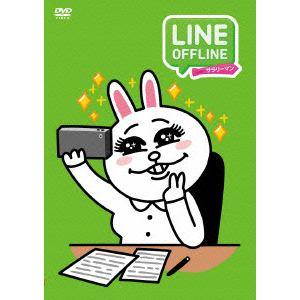 <DVD> LINE OFFLINE サラリーマン<モテ肌!夏メイク!>