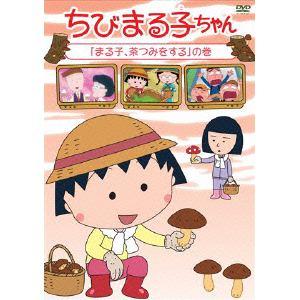 <DVD> ちびまる子ちゃん2015年10月分(3)