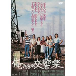 <DVD> 俺たちの交響楽