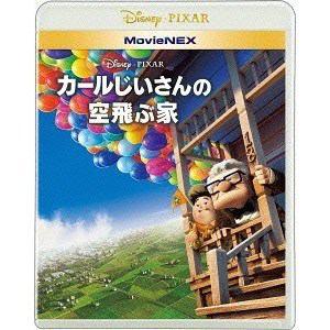 <BLU-R> カールじいさんの空飛ぶ家 MovieNEX ブルーレイ+DVDセット