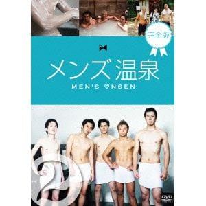 【アウトレット品】【DVD】メンズ温泉 完全版 Vol.2